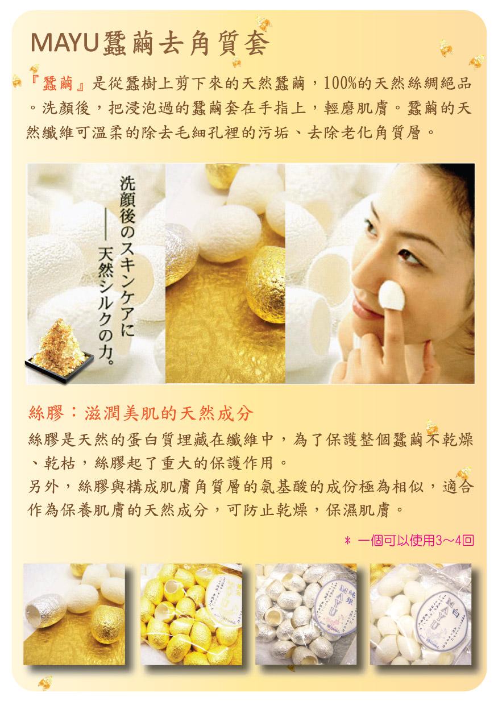 (1)產品介紹-白MAYU