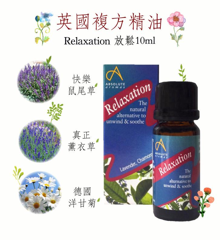 (2)產品介紹-放鬆Relaxation