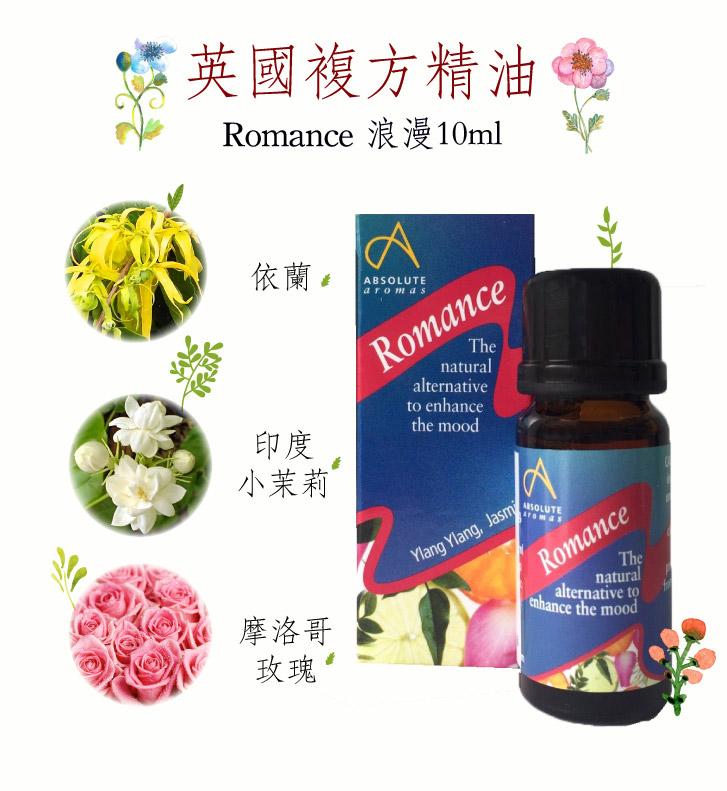 (2)產品介紹-浪漫Romance
